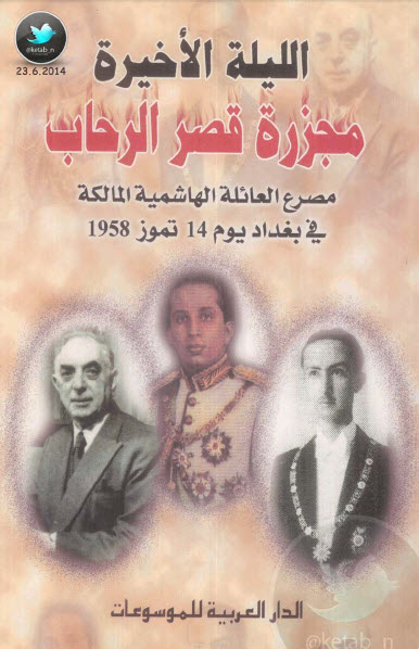 صورة كتاب الليلة الأخيرة … مجزرة قصر الرحاب (مصرع العائلة الهاشمية المالكة في بغداد ١٤ تموز ١٩٥٨)