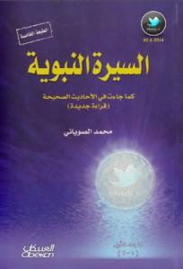 تحميل كتاب كتاب السيرة النبوية كما جاءت في الأحاديث الصحيحة - محمد الصوياني (أربعة أجزاء) الجزء 2 لـِ: محمد الصوياني