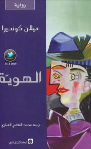 تحميل كتاب رواية الهوية - ميلان كونديرا لـِ: ميلان كونديرا
