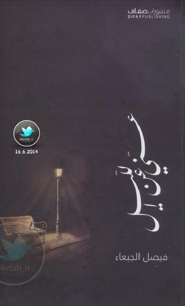 صورة ديوان عني عن الليل – فيصل الجبعاء