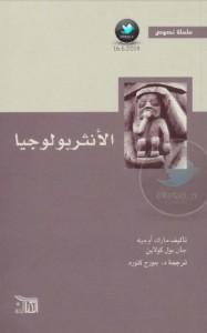 تحميل كتاب كتاب الأنثربولوجيا - مارك أوجيه وجان بول كولاين لـِ: مارك أوجيه وجان بول كولاين