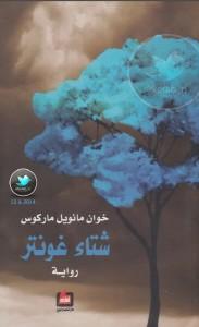 تحميل كتاب رواية شتاء غونتر - خوان مانويل ماركوس لـِ: خوان مانويل ماركوس