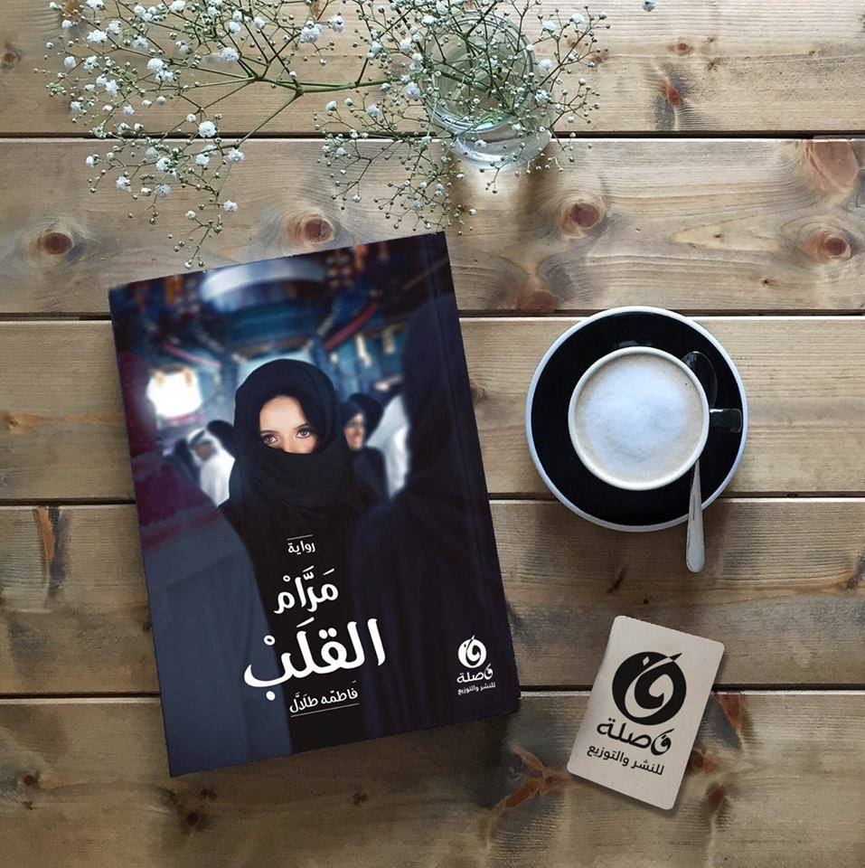 صورة رواية مرام القلب – فاطمه طلال