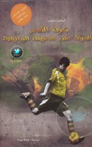 تحميل كتاب كتاب كرة القدم … الحياة على الطريقة البرازيلية - أليكس بيلوس لـِ: أليكس بيلوس
