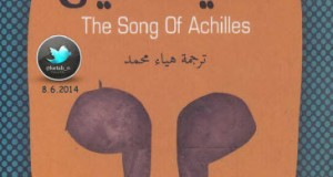 The Song Of Achilles Pdf
