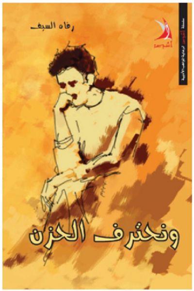 صورة كتاب ونحترف الحزن – رفاه السيف