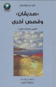 تحميل كتاب كتاب «صديقان» وقصص أخرى - غي دي موباسان لـِ: غي دي موباسان