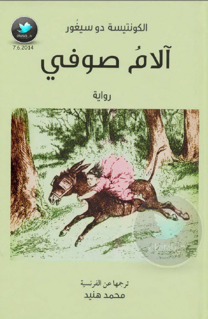 صورة رواية آلام صوفي – الكونتيسة دو سيغور
