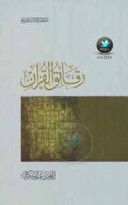 تحميل كتاب كتاب رقائق القرآن - إبراهيم بن عمر السكران لـِ: إبراهيم بن عمر السكران