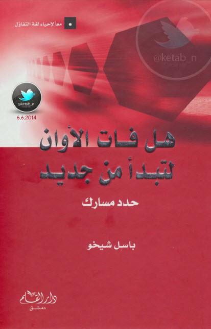 صورة كتاب هل فات الأوان لنبدأ من جديد .. حدد مسارك – باسل شيخو