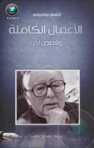 تحميل كتاب كتاب الأعمال الكاملة وقصص أخرى - أوغستو مونتيروسو لـِ: أوغستو مونتيروسو