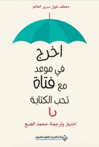 تحميل كتاب كتاب اخرج في موعد مع فتاة تحب الكتابة - محمد الضبع لـِ: محمد الضبع