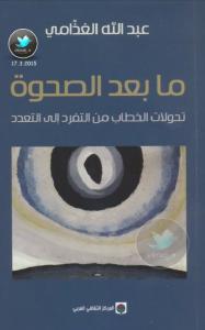 تحميل كتاب كتاب ما بعد الصحوة - د. عبد الله الغذامي لـِ: د. عبد الله الغذامي
