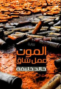تحميل كتاب رواية الموت عمل شاق - خالد خليفة لـِ: خالد خليفة