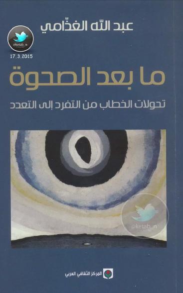 صورة كتاب ما بعد الصحوة – د. عبد الله الغذامي