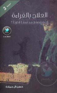 تحميل كتاب كتاب العلاج بالقراءة … كيف نصنع مجتمعا قارئا - حسن آل حمادة لـِ: حسن آل حمادة