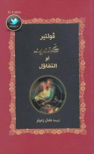 تحميل كتاب كتاب كنديد أو التفاؤل - فولتير لـِ: فولتير