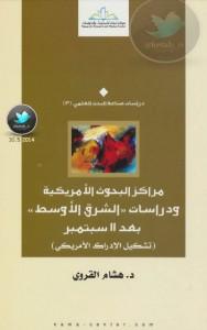 تحميل كتاب كتاب مراكز البحوث الأمريكية ودراسات الشرق الأوسط بعد 11 سبتمبر - هشام القروي لـِ: هشام القروي