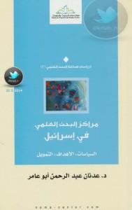 تحميل كتاب كتاب  مراكز البحث العلمي في إسرائيل - السياسات - الأهداف - التمويل - د. عدنان عبد الرحمن أبو عامر لـِ: د. عدنان عبد الرحمن أبو عامر