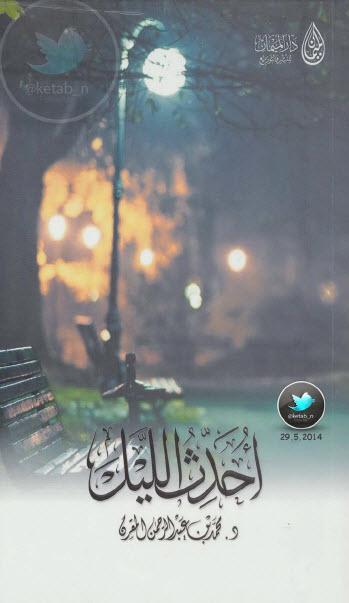 صورة ديوان أحدث الليل – د. محمد بن عبد الرحمن المقرن