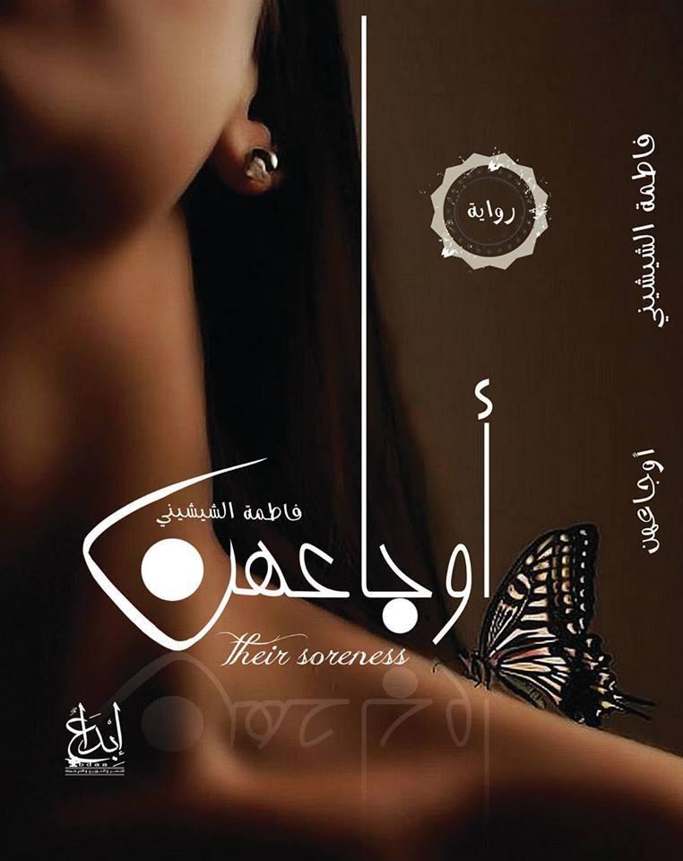 صورة رواية أوجاعهن – فاطمة الشيشيني