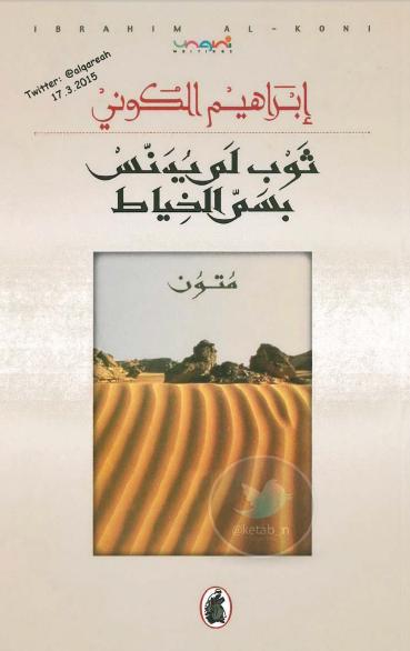 صورة كتاب ثوب لم يدنس بسم الخياط – إبراهيم الكوني