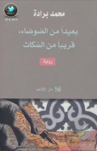 تحميل كتاب رواية بعيدًا عن الضوضاء - قريبًا من السكات - محمد برادة لـِ: محمد برادة