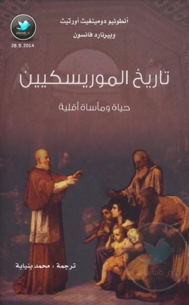 تاريخ الموريسكيين pdf