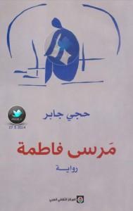 تحميل كتاب رواية مرسى فاطمة - حجي جابر لـِ: حجي جابر