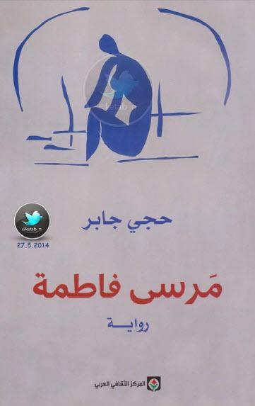 صورة رواية مرسى فاطمة – حجي جابر