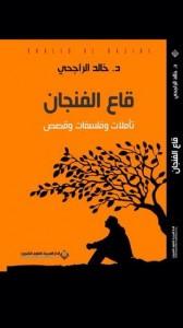 تحميل كتاب كتاب قاع الفنجان - خالد الراجحي للمؤلف: خالد الراجحي