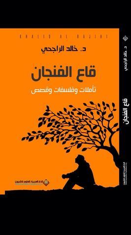 صورة كتاب قاع الفنجان – خالد الراجحي