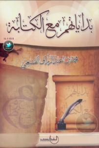 تحميل كتاب كتاب بداياتهم مع الكتابة - محمد عبد الرزاق القشعمي لـِ: محمد عبد الرزاق القشعمي