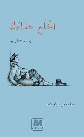 Photo of كتاب اخلع حذاءك – ياسر حارب