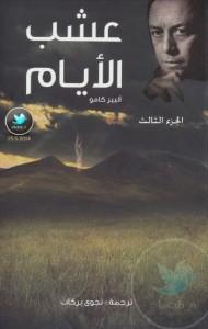 تحميل كتاب كتاب عشب الأيام - ألبير كامو لـِ: ألبير كامو