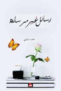 تحميل كتاب كتاب رسائل غير مرسلة - عائشة البلوي لـِ: عائشة البلوي