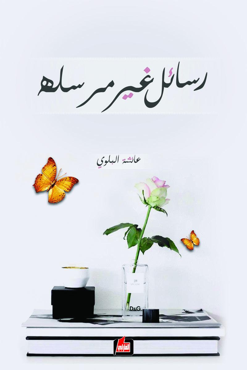 صورة كتاب رسائل غير مرسلة – عائشة البلوي