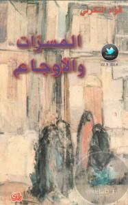 تحميل كتاب رواية المسرات والأوجاع - فؤاد التكرلي لـِ: فؤاد التكرلي