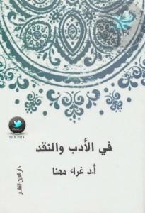 تحميل كتاب كتاب في الأدب والنقد - غراء مهنا لـِ: غراء مهنا