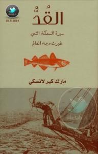 تحميل كتاب كتاب القد … سيرة السمكة التي غيرت وجه العالم - مارك كيرلانسكي لـِ: مارك كيرلانسكي