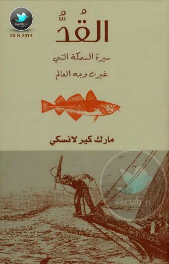 صورة كتاب القد … سيرة السمكة التي غيرت وجه العالم – مارك كيرلانسكي