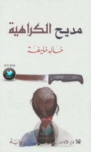 تحميل كتاب رواية مديح الكراهية - خالد خليفة لـِ: خالد خليفة