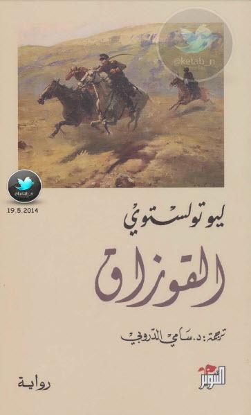 صورة رواية القوزاق – ليو توليستوي