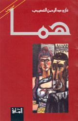 تحميل كتاب رواية هما - غازي القصيبي لـِ: غازي القصيبي