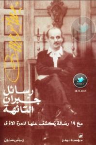 تحميل كتاب كتاب رسائل جبران التائهة - رياض حنين لـِ: رياض حنين
