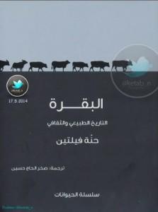 تحميل كتاب كتاب البقرة .. التاريخ الطبيعي والثقافي - حنة فلتين لـِ: حنة فلتين