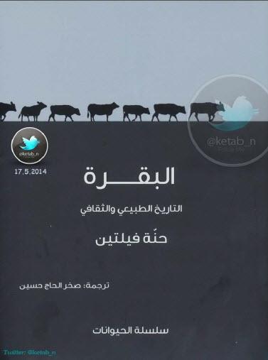 صورة كتاب البقرة .. التاريخ الطبيعي والثقافي – حنة فلتين
