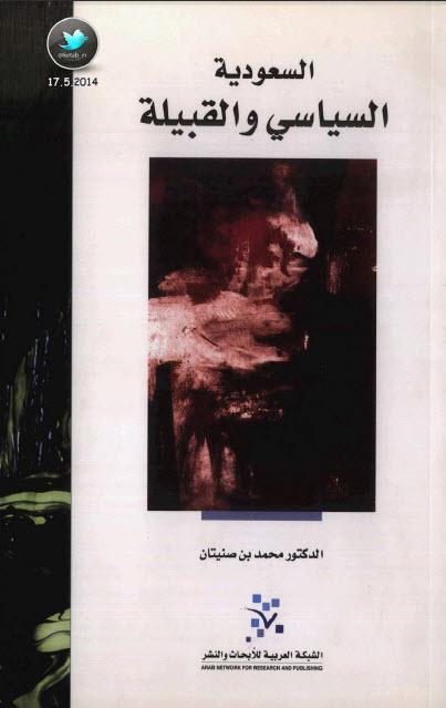 صورة كتاب السعودية السياسي والقبيلة – د. محمد بن صنيتان