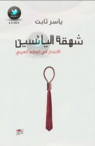 تحميل كتاب كتاب شهقة اليائسين (الانتحار في العالم العربي) - ياسر ثابت لـِ: ياسر ثابت