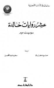 تحميل كتاب كتاب عشر روايات خالدة - سومرست موم لـِ: سومرست موم